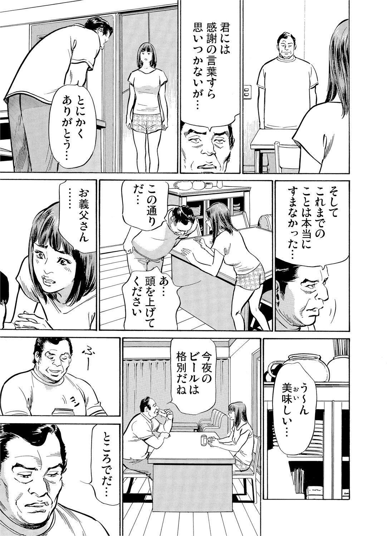 Gikei ni Yobai o Sareta Watashi wa Ikudotonaku Zecchou o Kurikaeshita 1-13 361