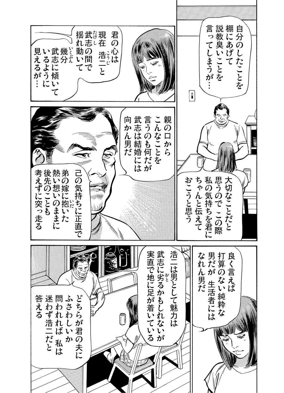 Gikei ni Yobai o Sareta Watashi wa Ikudotonaku Zecchou o Kurikaeshita 1-13 362