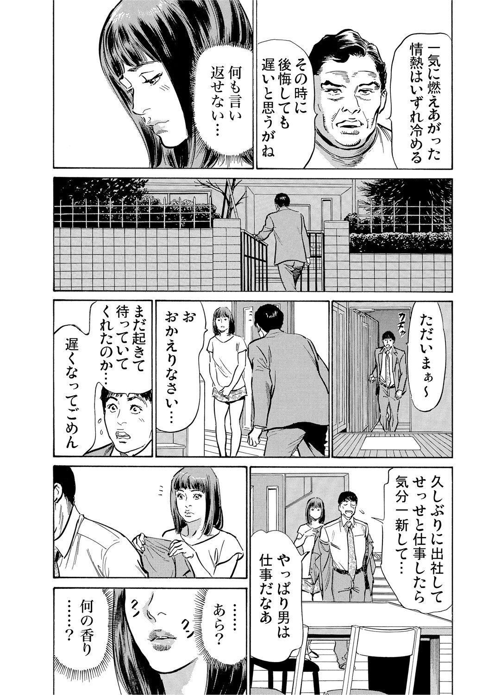 Gikei ni Yobai o Sareta Watashi wa Ikudotonaku Zecchou o Kurikaeshita 1-13 363