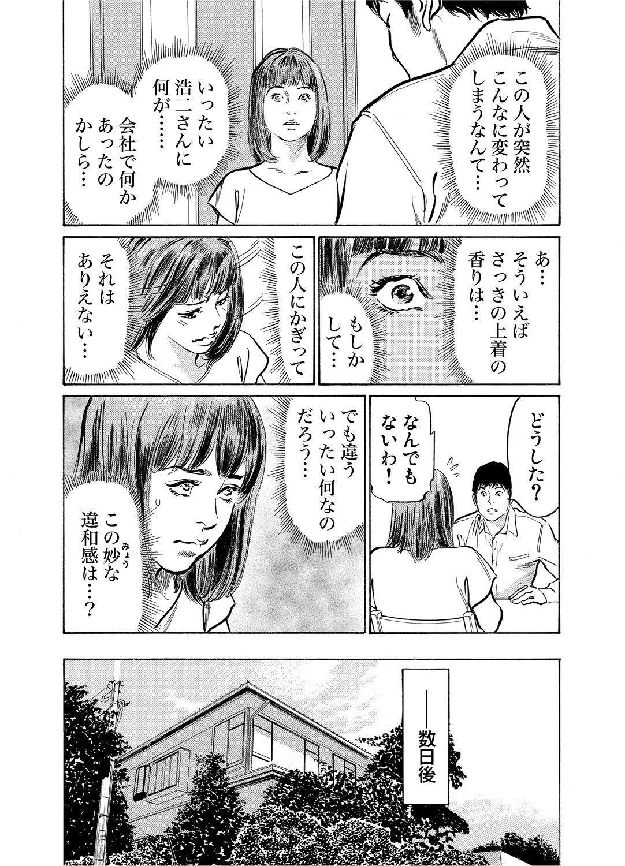 Gikei ni Yobai o Sareta Watashi wa Ikudotonaku Zecchou o Kurikaeshita 1-13 365