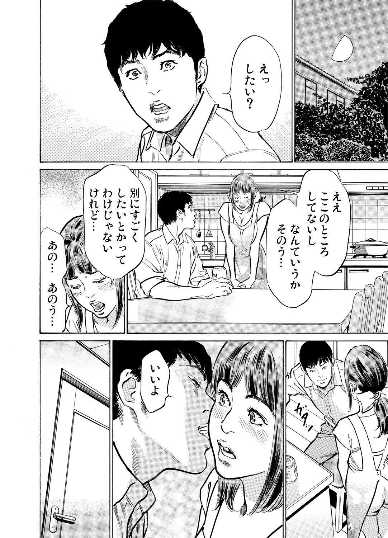 Gikei ni Yobai o Sareta Watashi wa Ikudotonaku Zecchou o Kurikaeshita 1-13 368