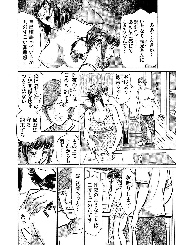 Gikei ni Yobai o Sareta Watashi wa Ikudotonaku Zecchou o Kurikaeshita 1-13 36