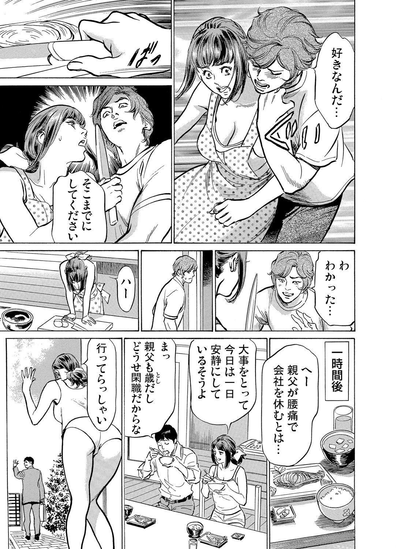 Gikei ni Yobai o Sareta Watashi wa Ikudotonaku Zecchou o Kurikaeshita 1-13 37