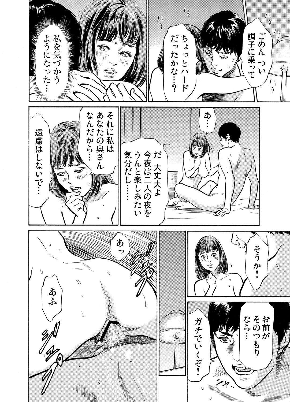 Gikei ni Yobai o Sareta Watashi wa Ikudotonaku Zecchou o Kurikaeshita 1-13 383