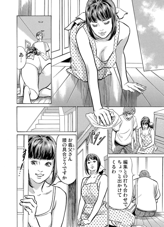 Gikei ni Yobai o Sareta Watashi wa Ikudotonaku Zecchou o Kurikaeshita 1-13 38