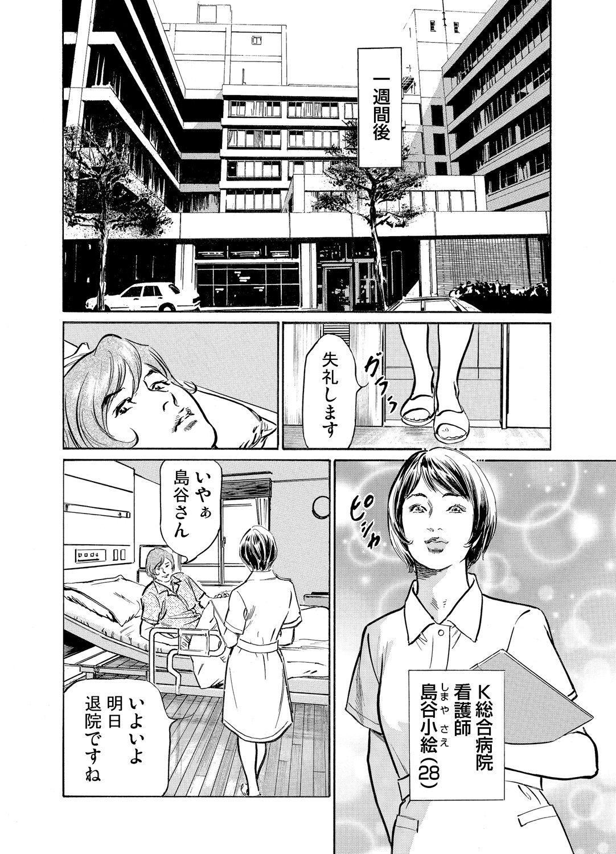 Gikei ni Yobai o Sareta Watashi wa Ikudotonaku Zecchou o Kurikaeshita 1-13 393