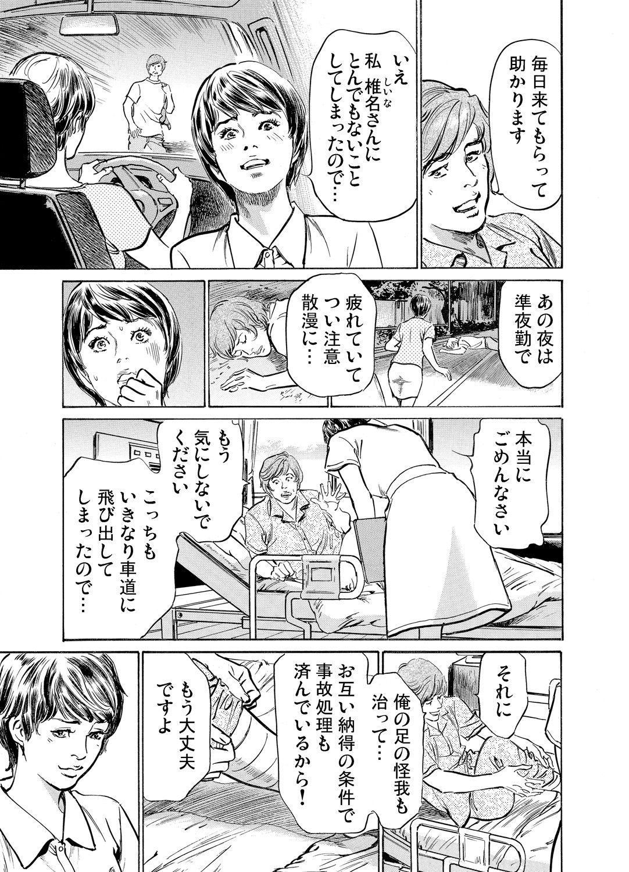 Gikei ni Yobai o Sareta Watashi wa Ikudotonaku Zecchou o Kurikaeshita 1-13 394