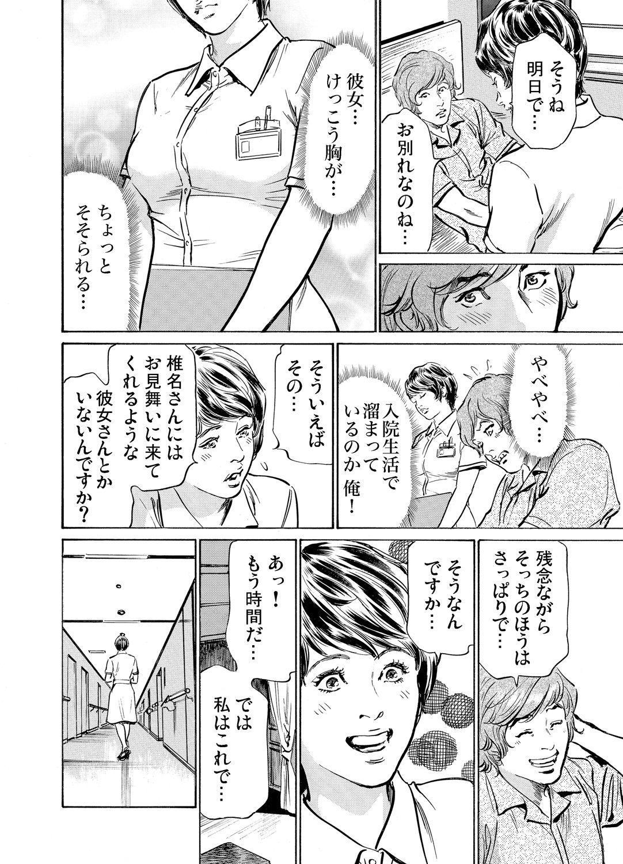 Gikei ni Yobai o Sareta Watashi wa Ikudotonaku Zecchou o Kurikaeshita 1-13 395