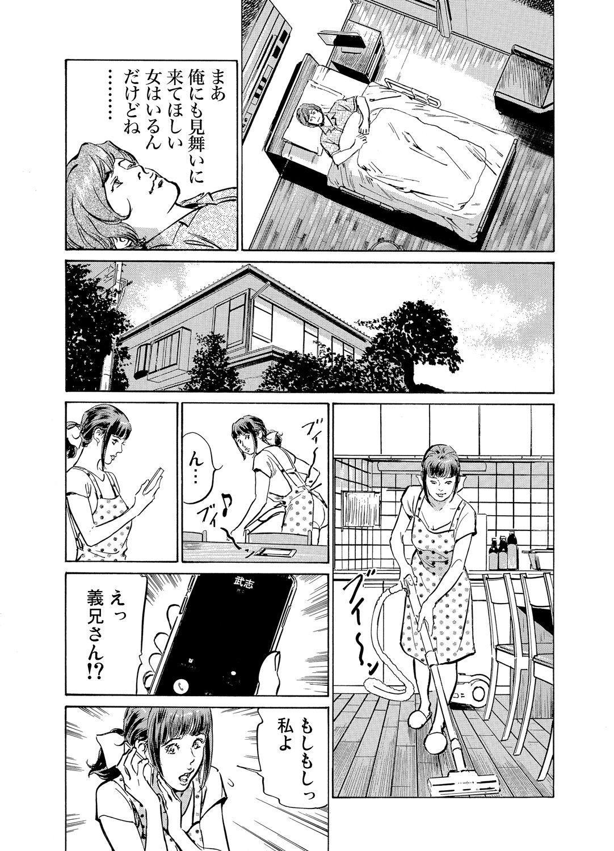 Gikei ni Yobai o Sareta Watashi wa Ikudotonaku Zecchou o Kurikaeshita 1-13 396