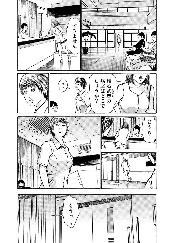 Gikei ni Yobai o Sareta Watashi wa Ikudotonaku Zecchou o Kurikaeshita 1-13 398
