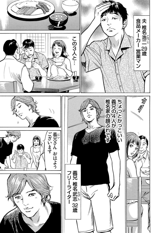 Gikei ni Yobai o Sareta Watashi wa Ikudotonaku Zecchou o Kurikaeshita 1-13 3
