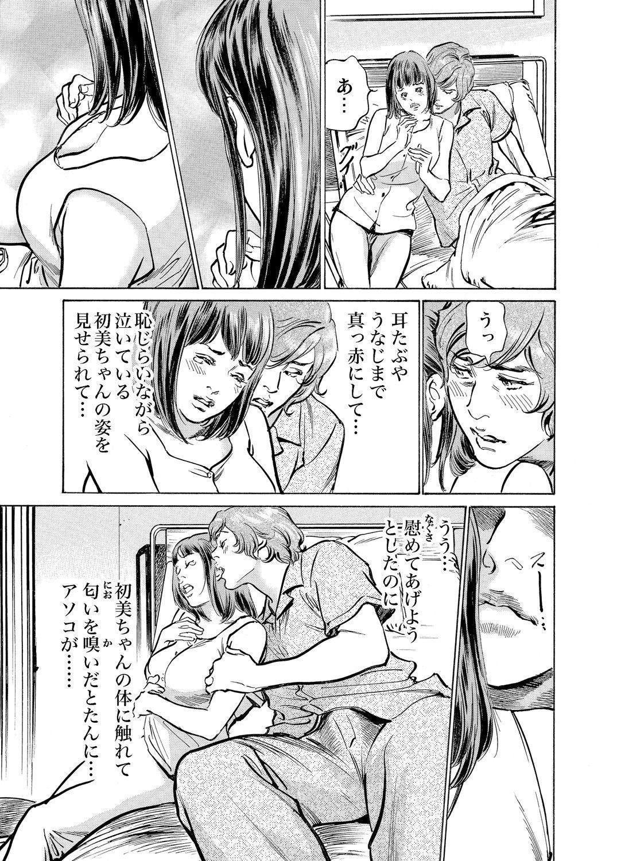 Gikei ni Yobai o Sareta Watashi wa Ikudotonaku Zecchou o Kurikaeshita 1-13 400