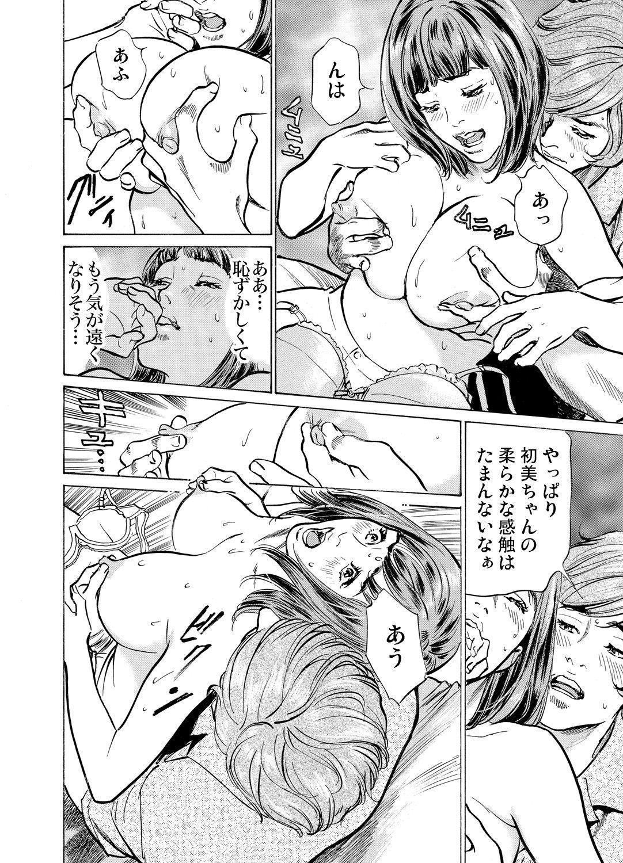 Gikei ni Yobai o Sareta Watashi wa Ikudotonaku Zecchou o Kurikaeshita 1-13 405