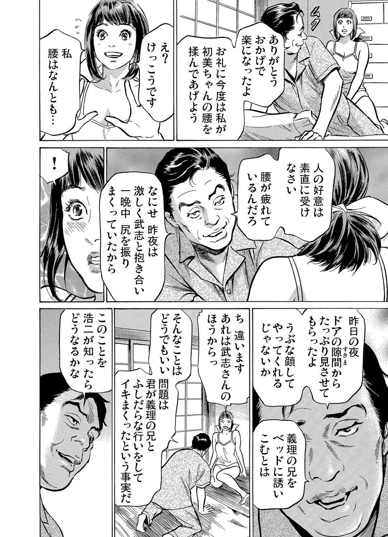 Gikei ni Yobai o Sareta Watashi wa Ikudotonaku Zecchou o Kurikaeshita 1-13 40