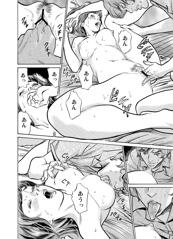 Gikei ni Yobai o Sareta Watashi wa Ikudotonaku Zecchou o Kurikaeshita 1-13 426
