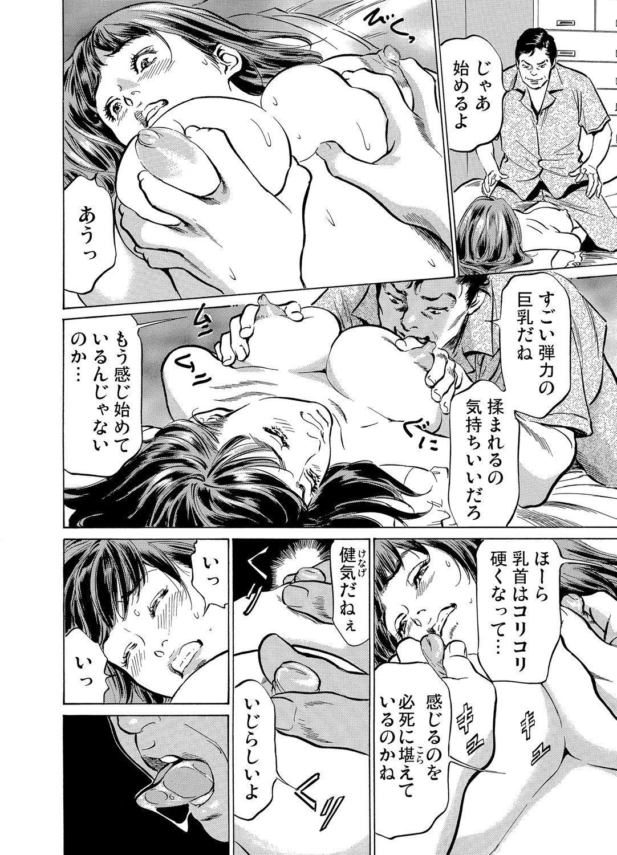 Gikei ni Yobai o Sareta Watashi wa Ikudotonaku Zecchou o Kurikaeshita 1-13 42