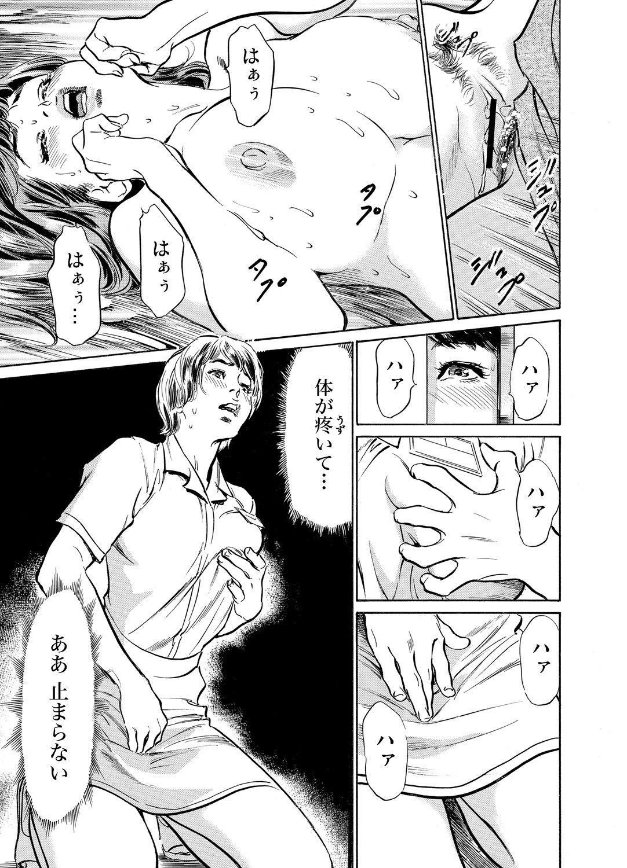 Gikei ni Yobai o Sareta Watashi wa Ikudotonaku Zecchou o Kurikaeshita 1-13 433