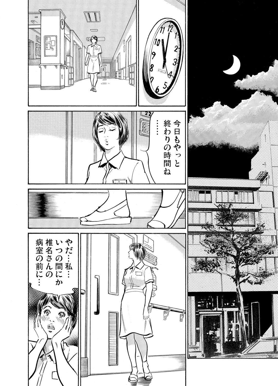 Gikei ni Yobai o Sareta Watashi wa Ikudotonaku Zecchou o Kurikaeshita 1-13 440