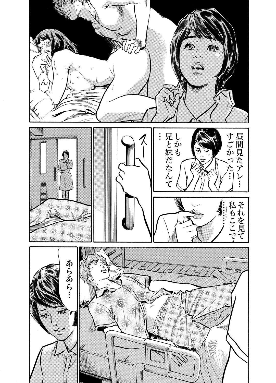 Gikei ni Yobai o Sareta Watashi wa Ikudotonaku Zecchou o Kurikaeshita 1-13 441