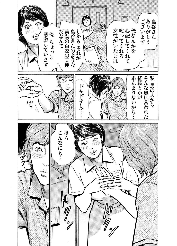 Gikei ni Yobai o Sareta Watashi wa Ikudotonaku Zecchou o Kurikaeshita 1-13 444