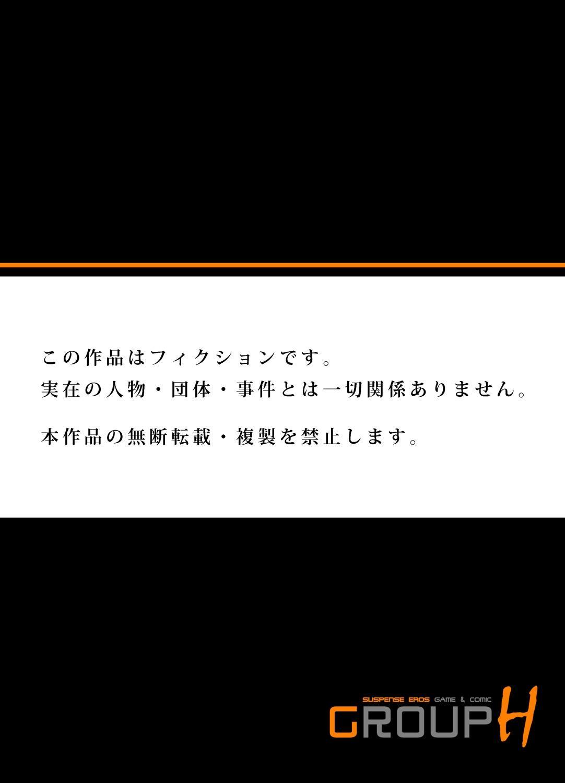 Gikei ni Yobai o Sareta Watashi wa Ikudotonaku Zecchou o Kurikaeshita 1-13 445
