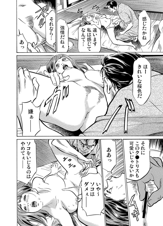 Gikei ni Yobai o Sareta Watashi wa Ikudotonaku Zecchou o Kurikaeshita 1-13 44