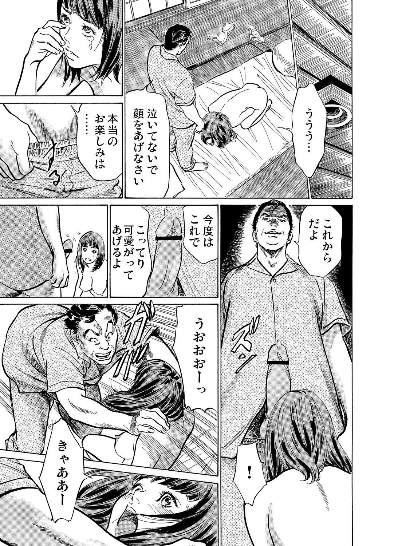 Gikei ni Yobai o Sareta Watashi wa Ikudotonaku Zecchou o Kurikaeshita 1-13 47