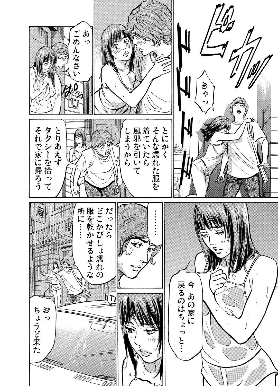 Gikei ni Yobai o Sareta Watashi wa Ikudotonaku Zecchou o Kurikaeshita 1-13 52