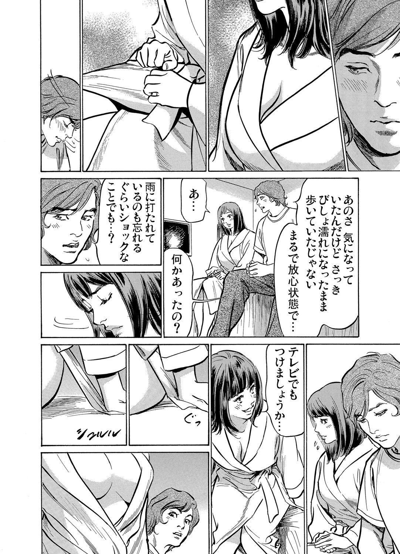 Gikei ni Yobai o Sareta Watashi wa Ikudotonaku Zecchou o Kurikaeshita 1-13 56
