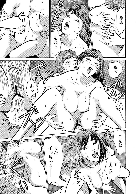 Gikei ni Yobai o Sareta Watashi wa Ikudotonaku Zecchou o Kurikaeshita 1-13 63