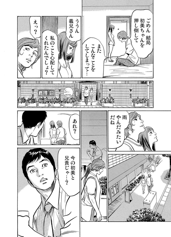 Gikei ni Yobai o Sareta Watashi wa Ikudotonaku Zecchou o Kurikaeshita 1-13 66