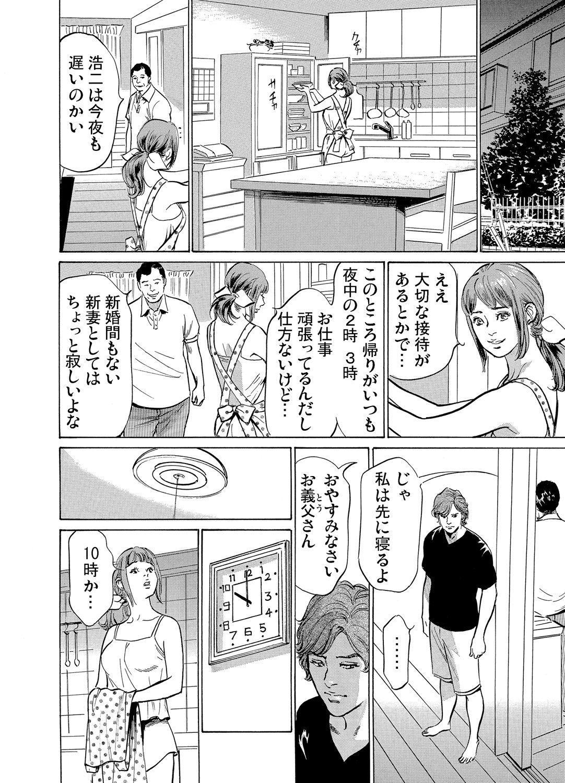 Gikei ni Yobai o Sareta Watashi wa Ikudotonaku Zecchou o Kurikaeshita 1-13 6