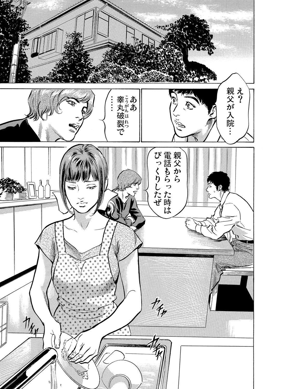 Gikei ni Yobai o Sareta Watashi wa Ikudotonaku Zecchou o Kurikaeshita 1-13 69