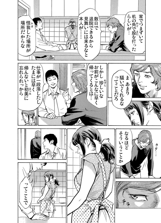 Gikei ni Yobai o Sareta Watashi wa Ikudotonaku Zecchou o Kurikaeshita 1-13 70