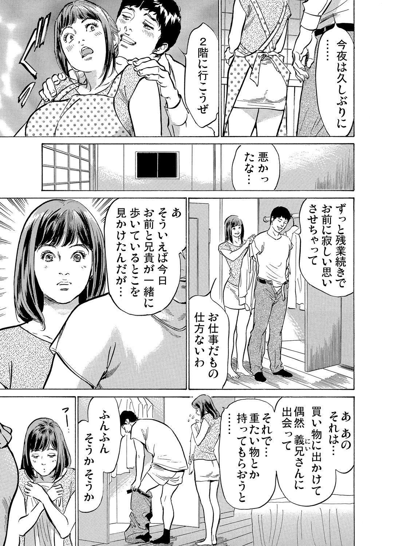 Gikei ni Yobai o Sareta Watashi wa Ikudotonaku Zecchou o Kurikaeshita 1-13 71