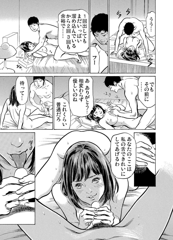 Gikei ni Yobai o Sareta Watashi wa Ikudotonaku Zecchou o Kurikaeshita 1-13 75