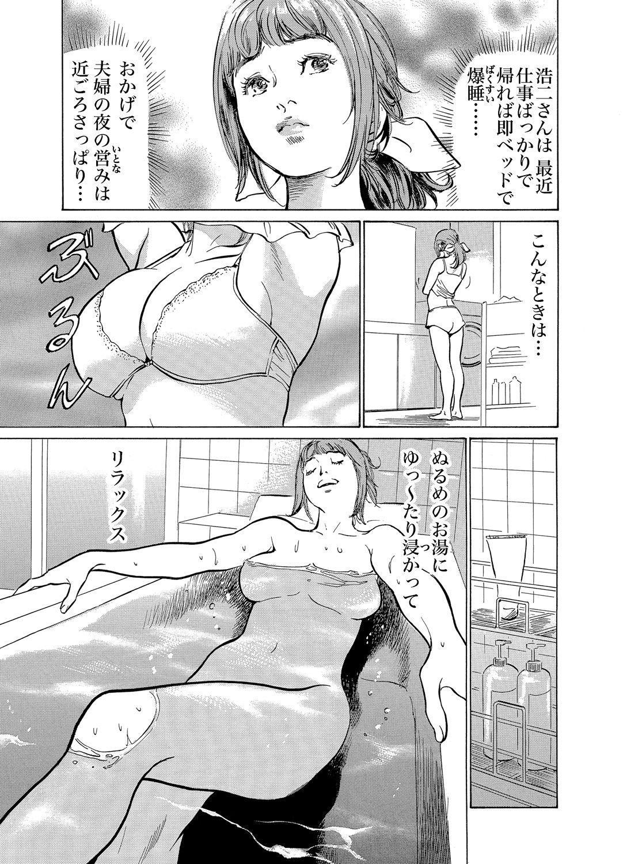 Gikei ni Yobai o Sareta Watashi wa Ikudotonaku Zecchou o Kurikaeshita 1-13 7