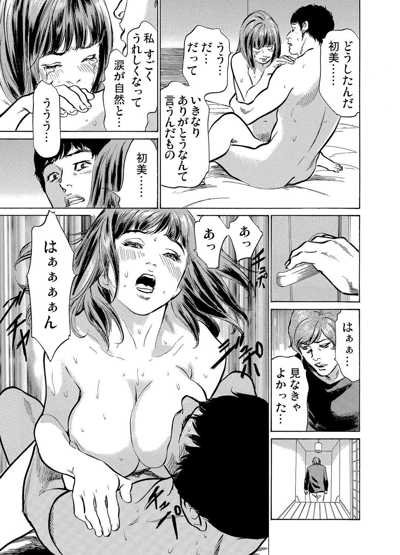 Gikei ni Yobai o Sareta Watashi wa Ikudotonaku Zecchou o Kurikaeshita 1-13 81