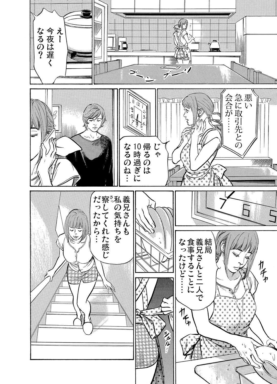 Gikei ni Yobai o Sareta Watashi wa Ikudotonaku Zecchou o Kurikaeshita 1-13 86