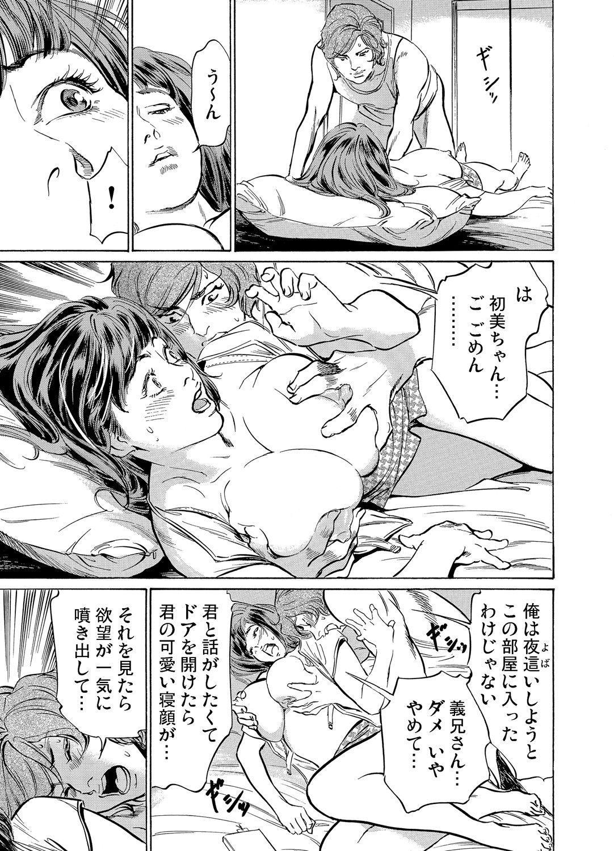 Gikei ni Yobai o Sareta Watashi wa Ikudotonaku Zecchou o Kurikaeshita 1-13 91