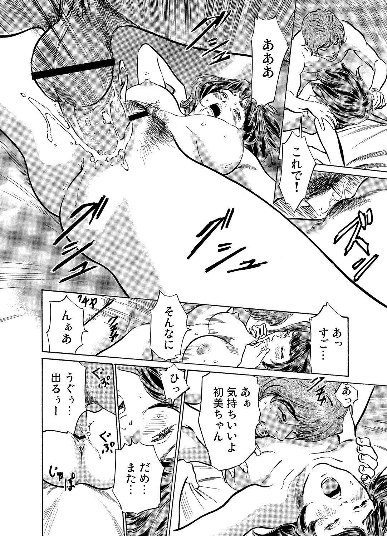 Gikei ni Yobai o Sareta Watashi wa Ikudotonaku Zecchou o Kurikaeshita 1-13 98