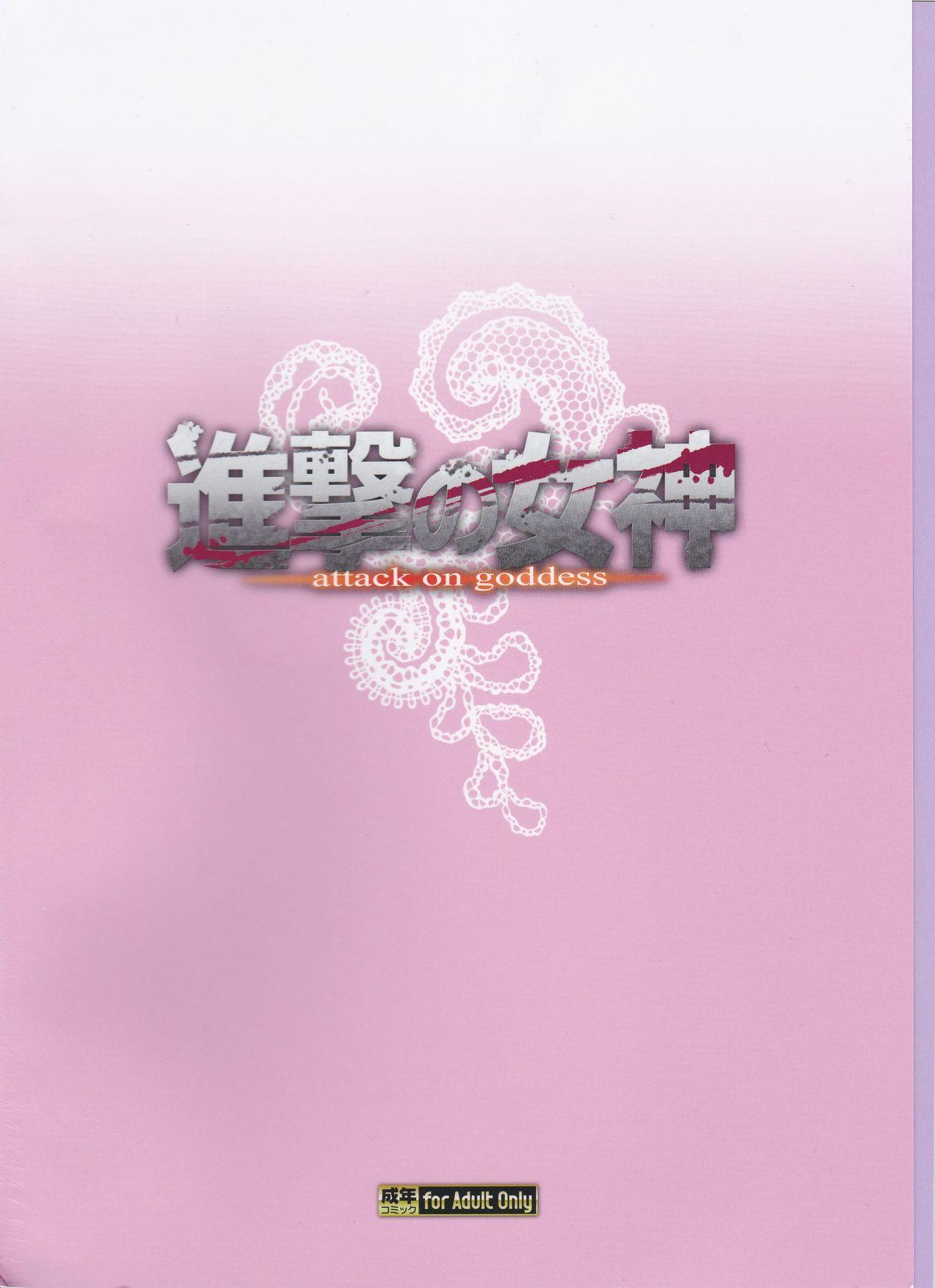 Shingeki no Megami 36