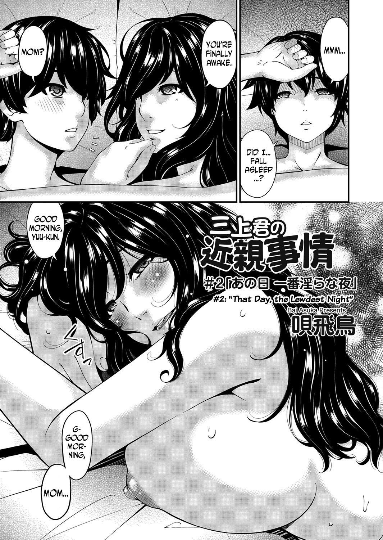 [Bai Asuka] Mikami-kun no Kinshin Jijou  | Mikami-kun's Incestuous Situation [English] [N04H] [Complete] 20