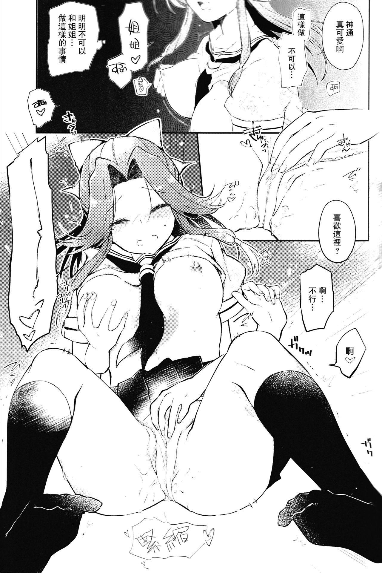 Sendai Nee-san no Yasen Lesson 15