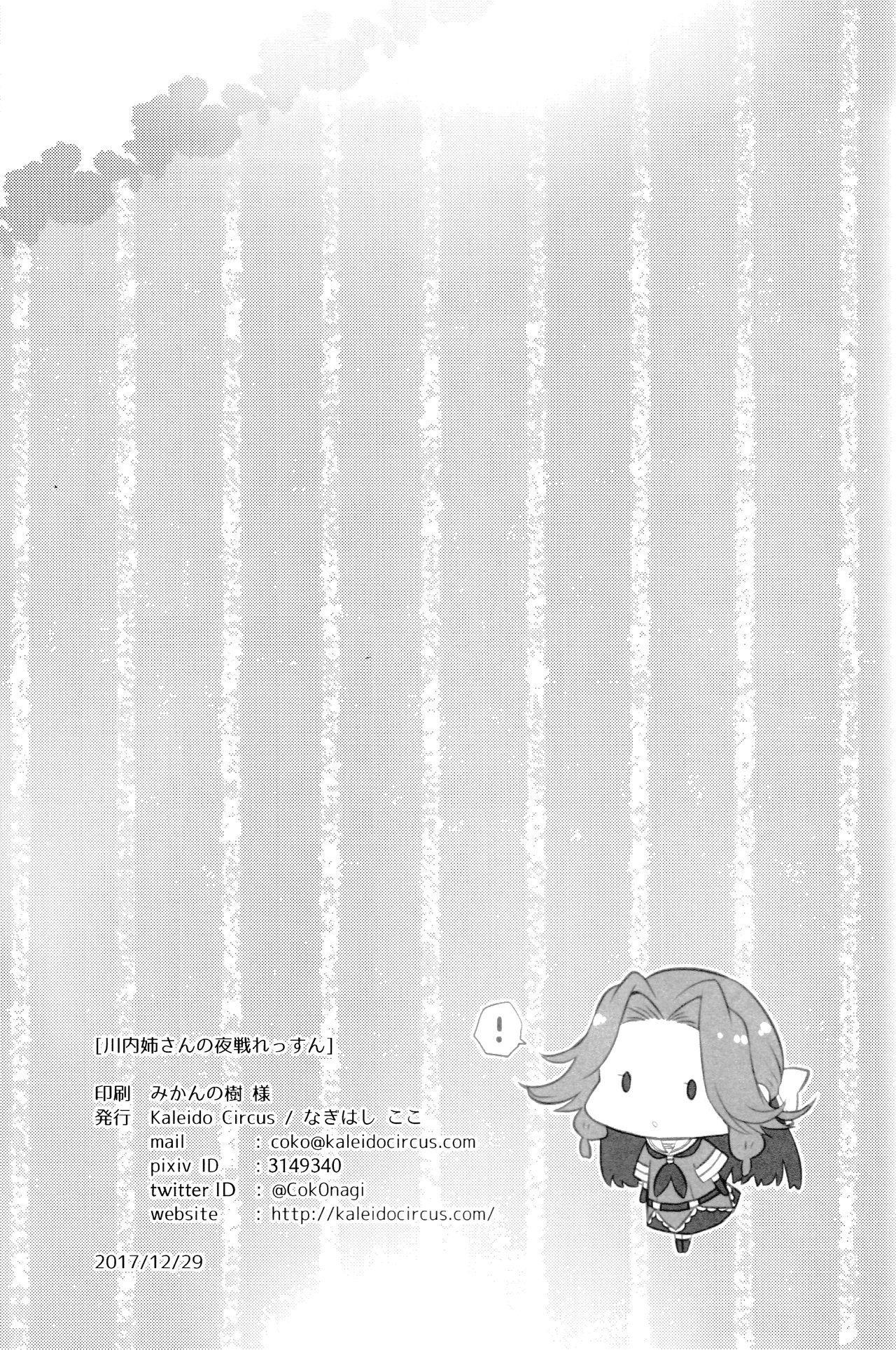 Sendai Nee-san no Yasen Lesson 23