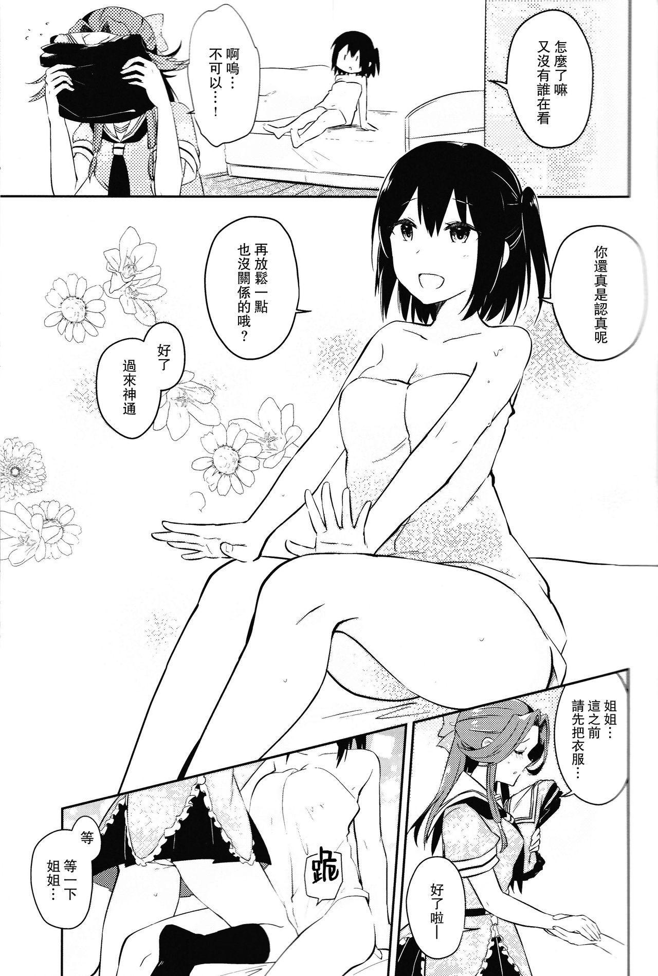 Sendai Nee-san no Yasen Lesson 5