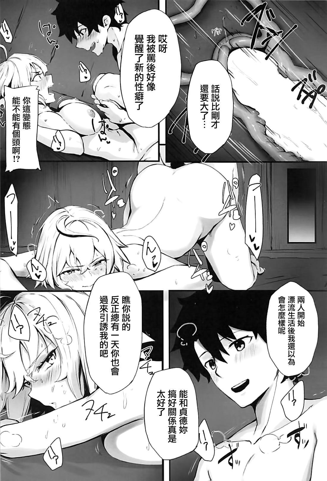 Jeanne to Nakayoshi Mujintou Seikatsu 12