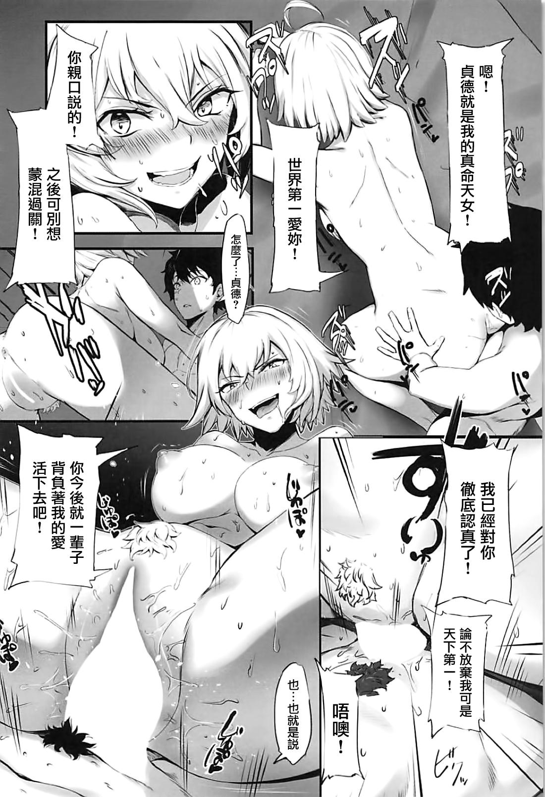 Jeanne to Nakayoshi Mujintou Seikatsu 14