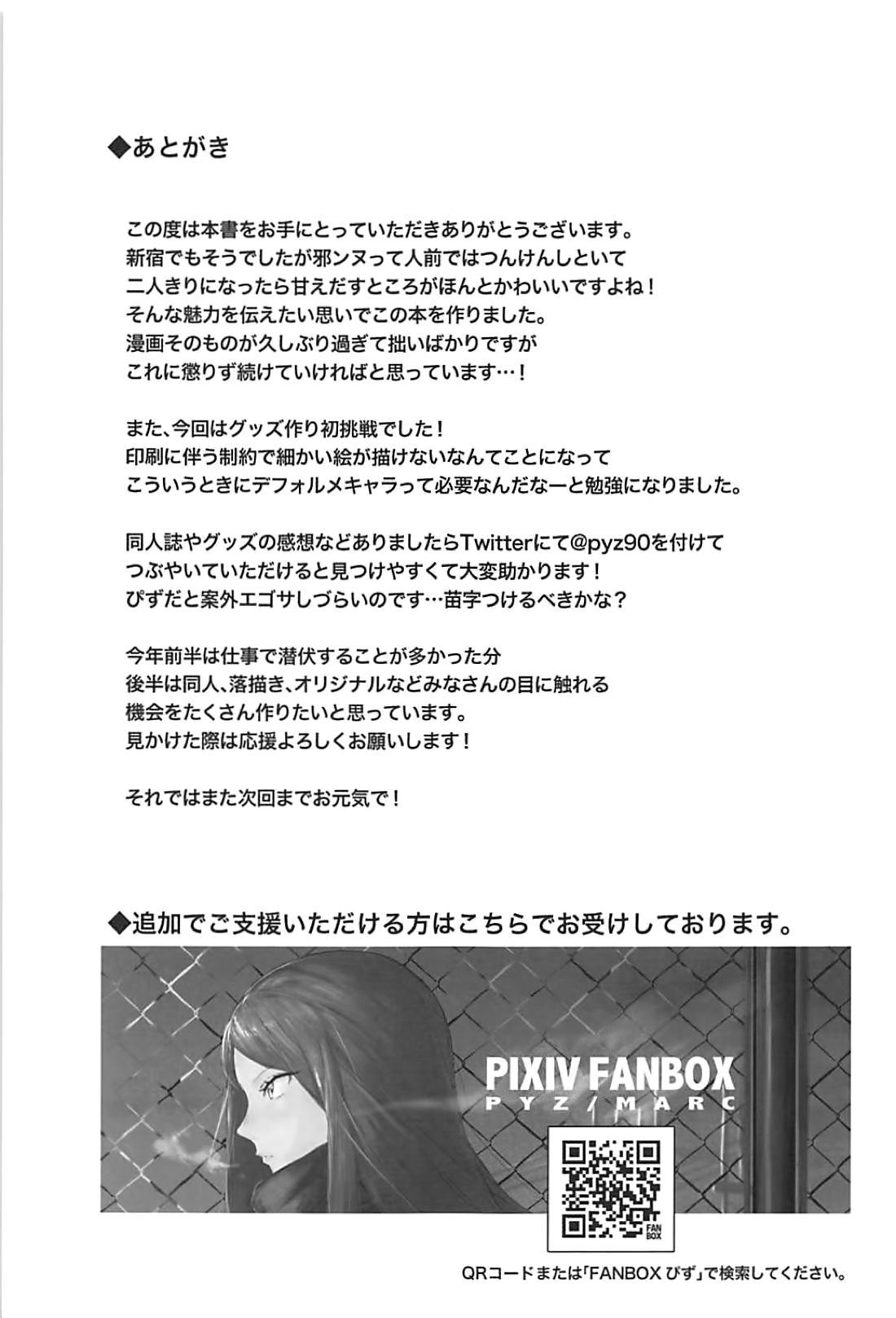 Jeanne to Nakayoshi Mujintou Seikatsu 19
