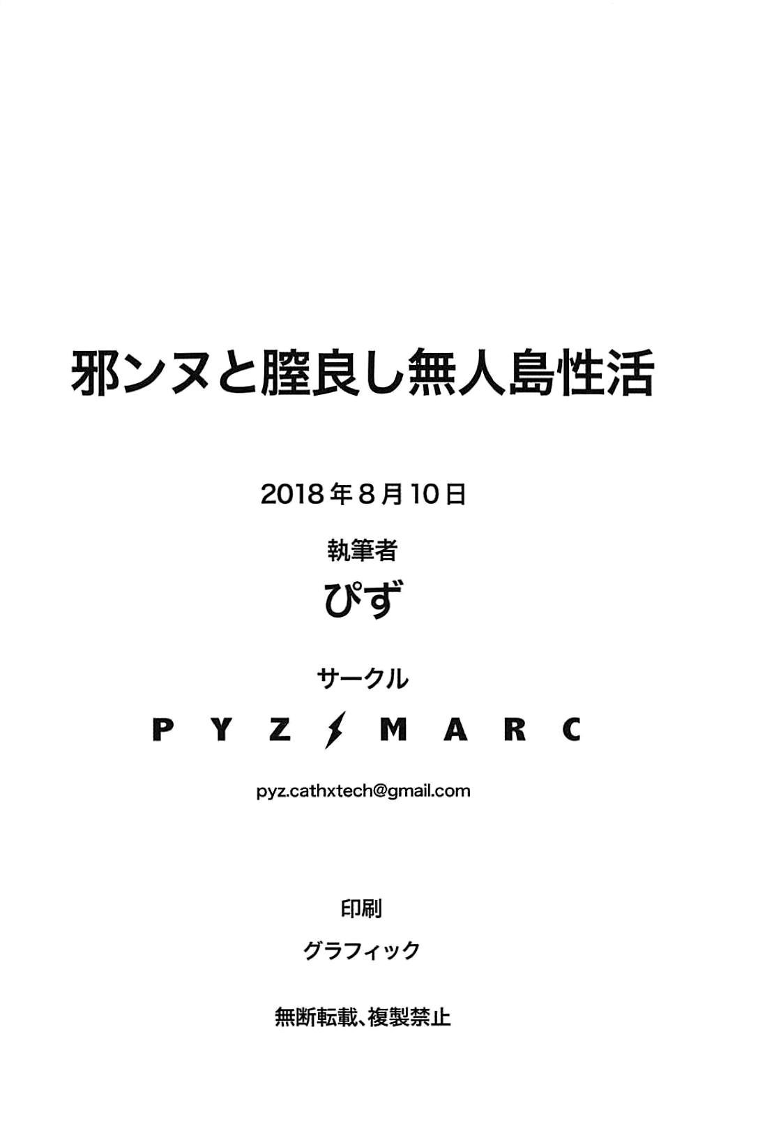Jeanne to Nakayoshi Mujintou Seikatsu 20